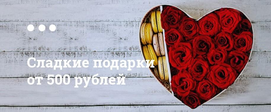 Сладкие подарки в салоне Камелия от  500 рублей
