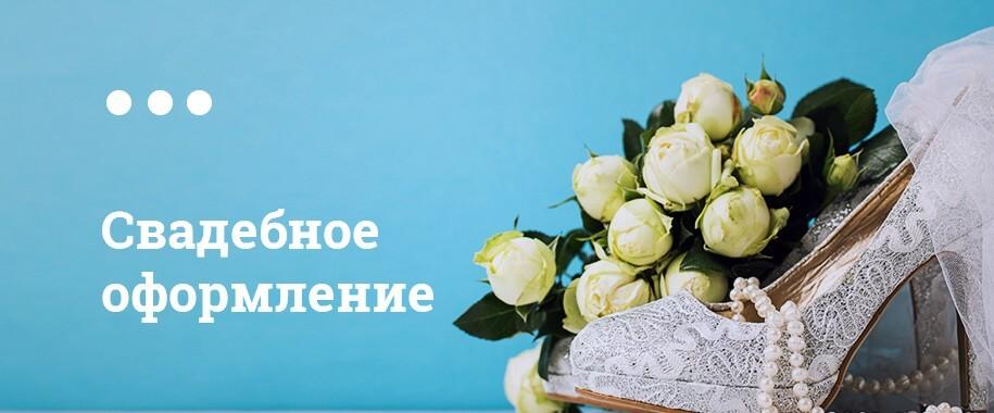Свадебное оформление цветами от Камелии