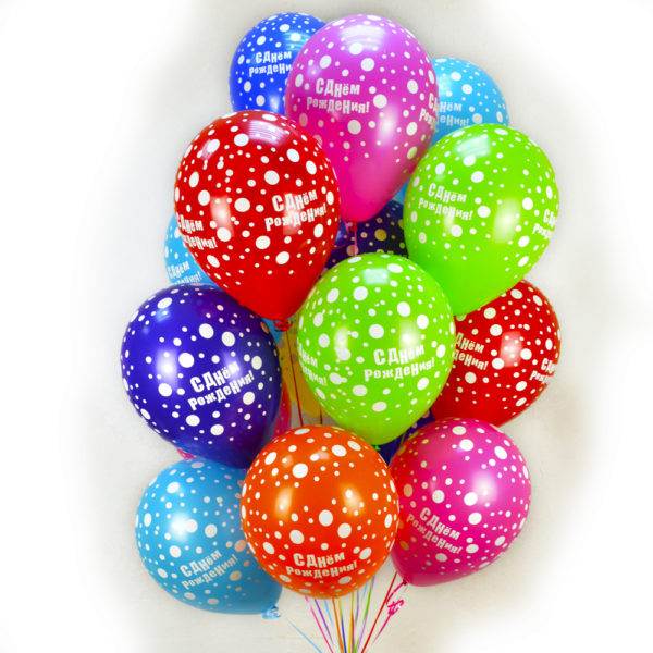 """шары """" С днем рождения"""""""