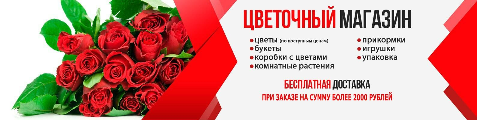 Камелия-Бесплатная доставка на дом букетов при заказе на сумму от 2000 рублей