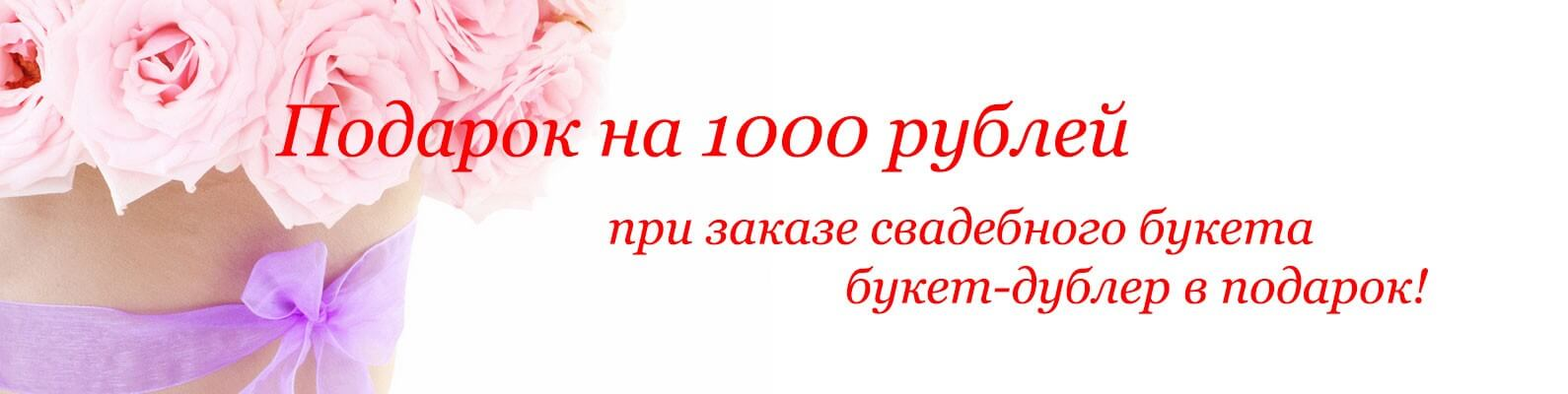 Камелия-Подарок на 1000 руб. пр заказе свадебного букета