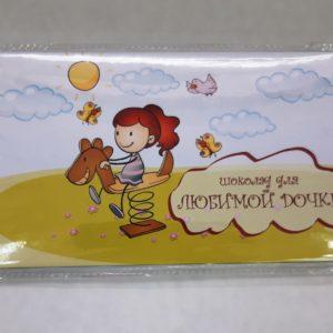 Молочный шоколад № 6