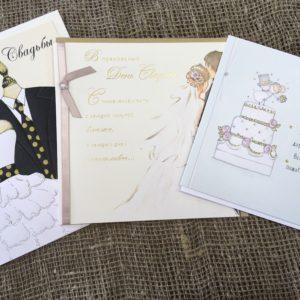 Открытки «С днём свадьбы» в ассортименте