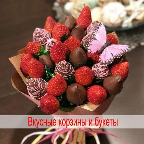 Камелия-вкусные корзины и букеты